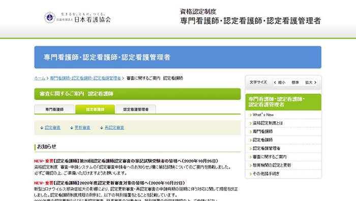 日本看護協会サイト